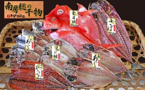 6種18枚!まるい鮮魚店のおまかせ干物セット