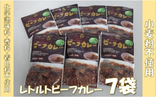化学調味料・香料・着色料不使用レトルトビーフカレー(中辛)