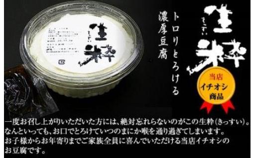 昔ながらの手造り豆腐店【生粋】10個セット