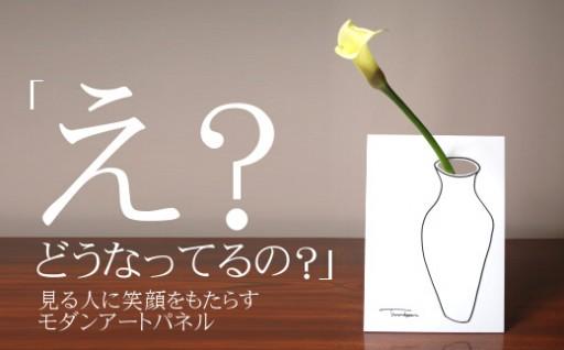 「え?」花を生けることができる、アートパネル!