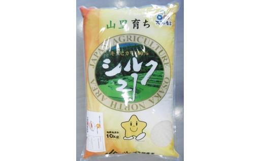 豊能町のおいしいお米大阪エコシルク21 20kg