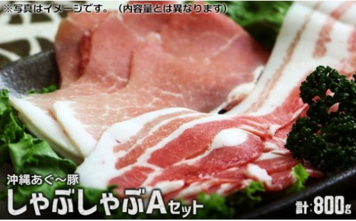 沖縄あぐ~豚 しゃぶしゃぶ [Aセット](計:800g)