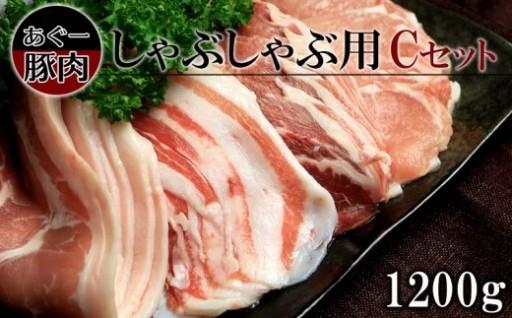 あぐー豚肉しゃぶしゃぶCセット(1,200g)