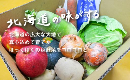 北海道の味がする。秋野菜セット