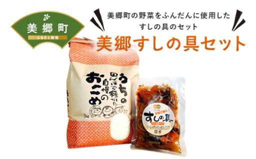 宮崎県 美郷すしの具セット お米 野菜