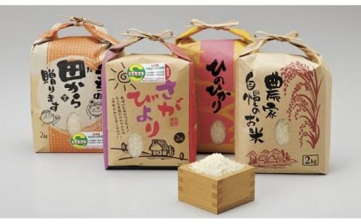 こだわりのお米4種セット食べ比べてみてください!