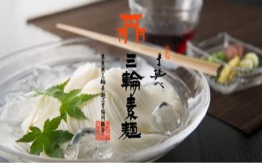 【発祥の地、そうめん王国の誇り】三輪素麺 誉 1500g