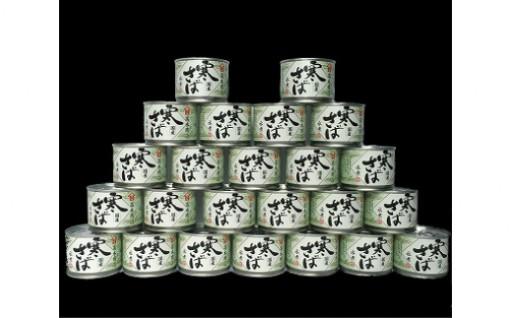 神栖の缶詰工場で製造!寒さば水煮24缶セット