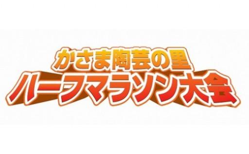 かさま陶芸の里ハーフマラソン大会【ハーフマラソン】