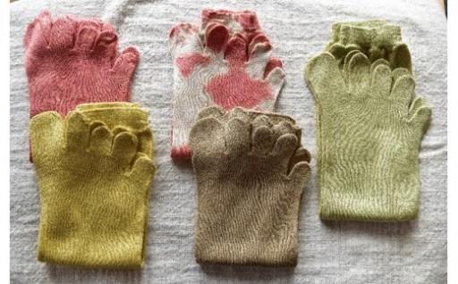 草木染め 冷えとり絹五本指靴下