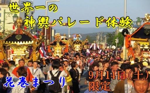 「花巻まつり」で世界記録を持つ神輿パレードに参加しませんか?