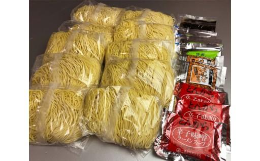 4種類のスープが味わえる☆ 奥久慈ラーメン 10食セット