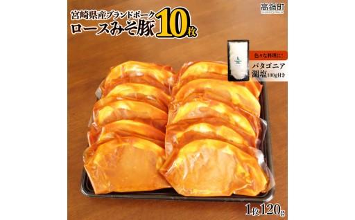 <宮崎県産ブランドポークロースみそ豚10枚セット+塩>