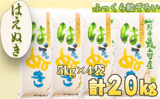 023-K001【精米】山形県最上町産はえぬき20kg