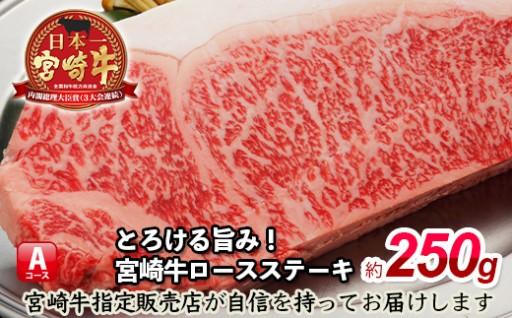 【期間限定】厚切り!【宮崎牛ロースステーキ】約250g