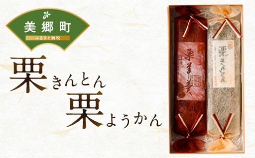 【数量限定】栗きんとん・栗ようかんのセット ギフト 美郷産