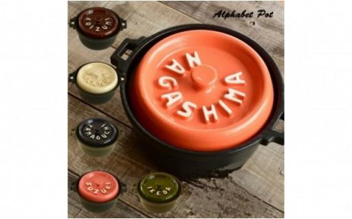 立体アルファベットの名前入りで特別感が味わえるキャセロール鍋