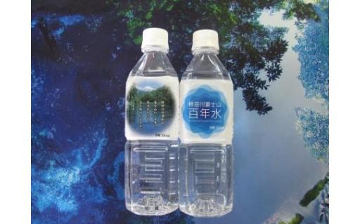 富士山から百年の歳月をかけ清水町柿田川に現れた恵みの水!