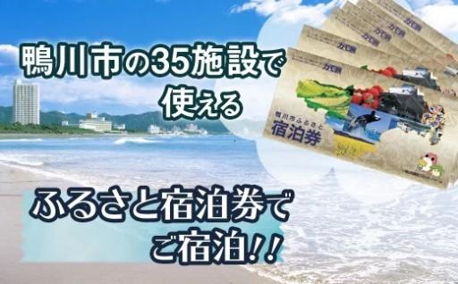 【鴨川市の人気返礼品】夏休みの旅行はふるさと納税で!