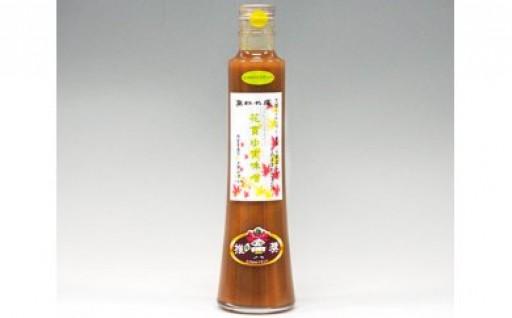 ドレッシングタイプの「花貫ゆず味噌」