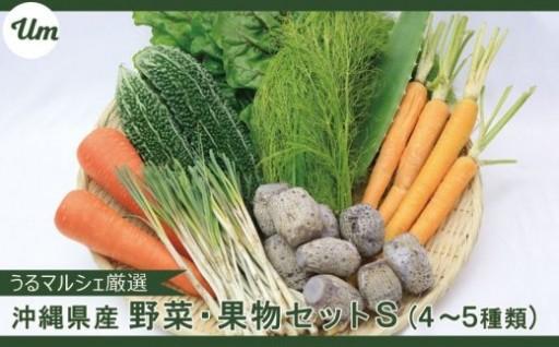 うるま市を中心とした県産野菜・果物セット(S)