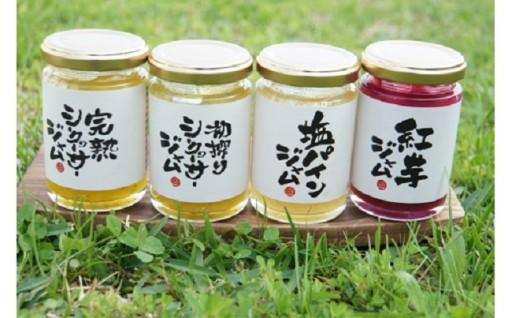 東村カナンファーム特製ジャム【4個セット】