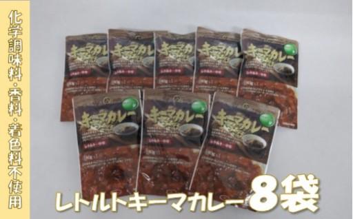 化学調味料・着色料不使用レトルトキーマカレー(中辛) 8袋