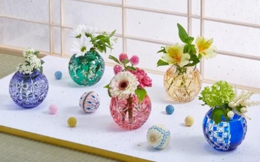 5色の「江戸切子 手まり花瓶」で華やかに!