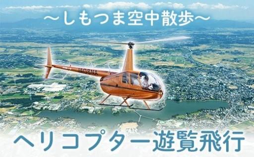 【下妻市を空中散歩】ヘリコプター遊覧飛行