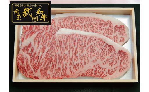 武州和牛サーロインステーキ440g(サーロインステーキ2枚)