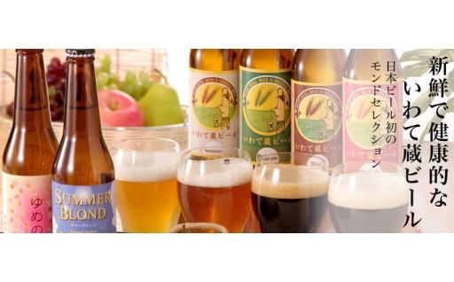 【一関市のPR】世嬉の一酒造「いわて蔵ビール」の紹介をします