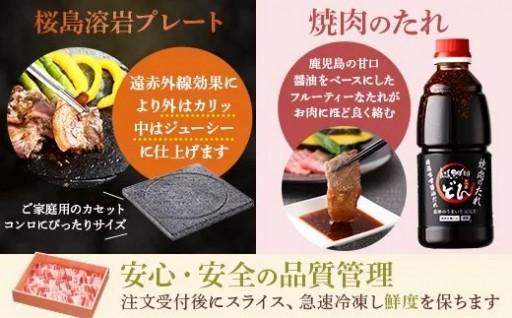 自宅で簡単焼肉♪桜島溶岩プレート付!六白黒豚バラ・ロース肉