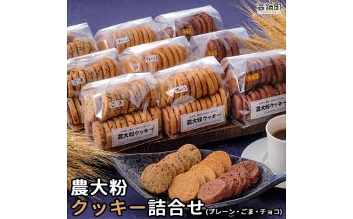 <農大粉クッキーの詰め合わせ3種>