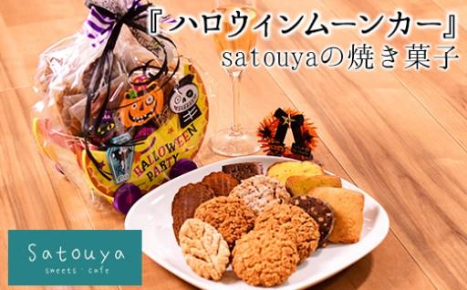 satouyaの「ハロウィンムーンカー」焼菓子セット