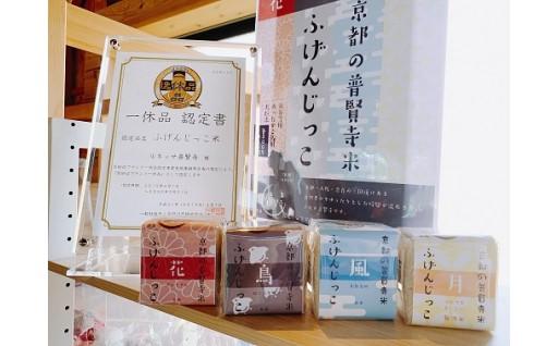 普賢寺米使用「ふげんじっこ米」