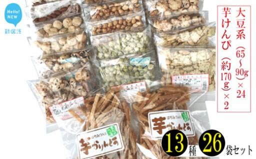 【近藤製菓】豆菓子と芋けんぴ 13種26袋食べ比べセット!