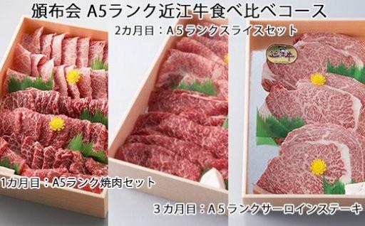 最高の肉質!おすすめ 人気近江牛食べ比べコース
