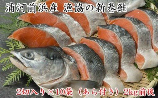 浦河前浜産 漁協の新巻鮭 2切れ×10袋(あら付き)