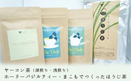 ヤーコン・ホーリーバジル・真菰を使った4種類のお茶セット