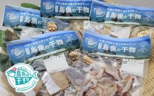 【うるま市石川で作った】島魚(しまいゆ)の干物 3袋セット