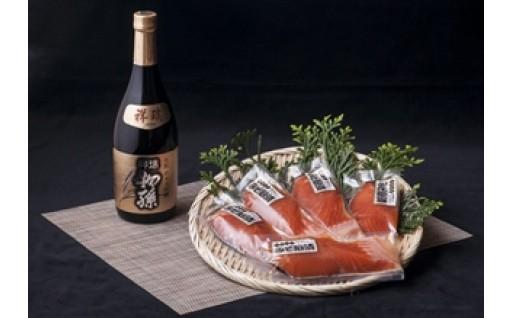 サーモン味噌粕漬と初孫・純米大吟醸酒《祥瑞》セット