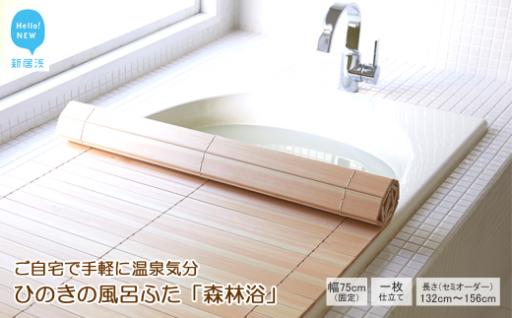 【自宅で温泉気分】国産無垢材ひのきの巻ける風呂ふた「森林浴」