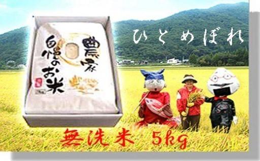 安心・安全の減農薬栽培のひとめぼれ。無洗米をお届けします!