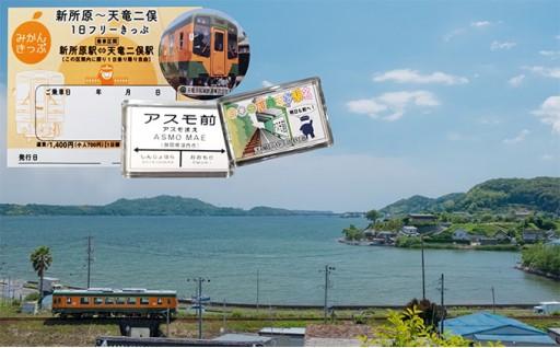 奥浜名湖満喫~天浜線~