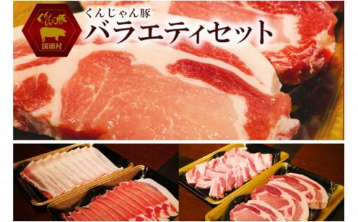 くんじゃん豚【バラエティセット】1.6kg