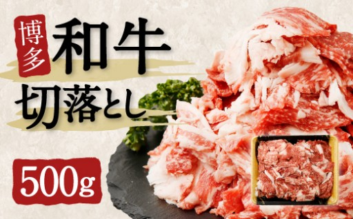 【博多和牛】 切落とし たっぷり500g!