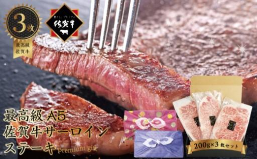 佐賀牛サーロインステーキ200g / 3枚