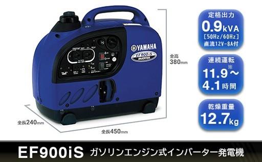 常時に大活躍!軽量・コンパクトなガソリン発電機EF900iS