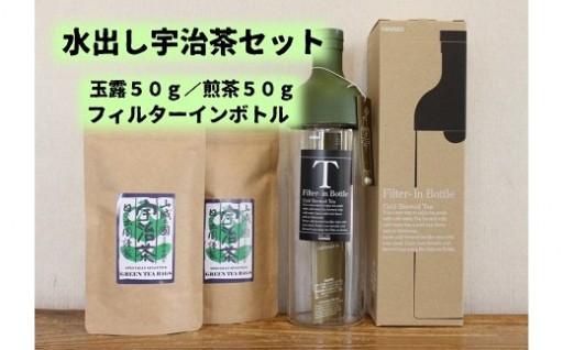 フィルターインボトルと水出し宇治茶(玉露・煎茶)のセット