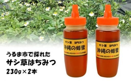 うるま市で採れた「サシ草はちみつ」230g×2本セット